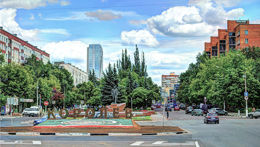 город Королёв